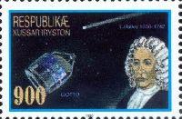 Исследование кометы Галлея, 1м; 900 руб