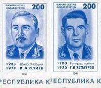 Генералы Г.Хетагуров, И.Плиев, 2м беззубцовые; 200 руб х 2