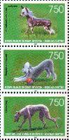 Фауна, Собаки, 3м и купон в сцепке; 750 руб х 3