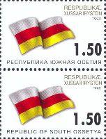 Государственный флаг республики Южная Осетия, серо-желто-зеленый текст, 2м; 1.50 руб х 2