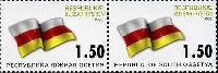 Государственный флаг республики Южная Осетия, золотистый текст, 2м; 1.50 руб х 2