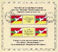 """Совместный выпуск Южная Осетия- Приднестровье, 15 лет договору о дружбе между Южной Осетией и ПМР, со спецгашением, блок из 4м; """"А"""", 10 руб х 2"""