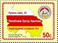 День Независимости Республики Южная Осетия, 1м; 50 C
