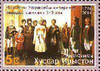 240 лет вхождение Осетии в состав России, 1м; 5.0 С