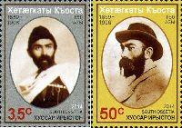 Осетинский поэт Коста Хетагуров, 2м; 3.50, 50.0 С
