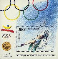 Андрей Абдувалиев - золотой медалист ОИ в Барселоне, блок; 50 руб