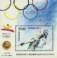 Перевернутая черная надпечатка на # 10 (Андрей Абдувалиев - золотой медалист ОИ в Барселоне), блок; 50 руб