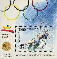 Черная надпечатка на # 10 (Андрей Абдувалиев - золотой медалист ОИ в Барселоне), блок; 50 руб