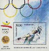 Красная надпечатка на # 10 (Андрей Абдувалиев - золотой медалист ОИ в Барселоне), блок; 50 руб
