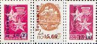 Надпечатки на стандартах СССР, 3м; 10, 15, 15 руб