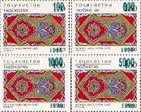 Надпечатки на № 017 (Ковер), 4м; 100, 600, 1000, 5000 руб