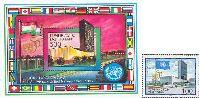 50-летие ООН, 1м + блок; 100, 500 руб