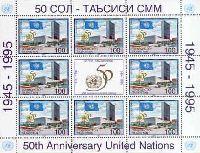 50-летие ООН, М/Л из 8 марок и купона; 100 руб x 8