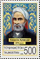 Философ Камол Худжанди, специальный выпуск, 1м; 500 руб