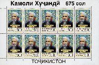 Философ Камол Худжанди, специальный выпуск, М/Л из 10м; 500 руб x 10