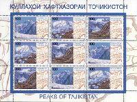 Вершины Памира, М/Л из 9м; 100 руб x 9