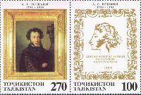 Русский поэт А.С. Пушкин, 2м + купон в сцепке; 100, 270 руб