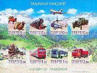 История транспорта, беззубцовый, М/Л из 8м; 50, 60, 70, 80, 90с, 1.50, 1.70, 2.0 C
