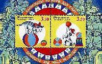 Цирк домашних животных, блок из 2м; 3.50 С х 2