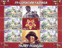70 лет Победы, М/Л из 9м; 4.50 С х 6, 2.0 С х 2, 2.50 С