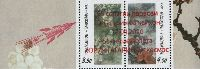 55 лет полета Ю. Гагарина в космос, Красная надпечатка на № 261 (Флора, Цветение абрикоса), 2м в сцепке; 3.50, 4.0 С