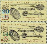 Надпечатки новых номиналов на № 007 (Музыкальные инструменты), 2м; 20, 140 руб