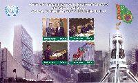 """Международная конференция """"Превентивная дипломатия"""", 1 тираж, блок из 4м; 5000 M x 4"""