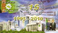 """15-ая годовщина декларации о нейтралитете Туркменистана, блок из 2м; """"B"""" x 2"""