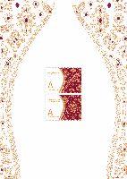"""Азиатские игры, Ашхабад'17, блок из 2м; """"A"""" x 2"""