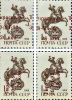 """Коричневая надпечатка на стандарте СССР 1к (1989) """"Тирасполь, 30.VI.92"""", 4м; 20, 28 коп x 2"""