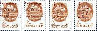 """Коричневая надпечатка на стандарте СССР 2к (1989) """"Тирасполь, 30.VI.92"""", ПРОБА, 4м; 20, 28 коп x 2"""