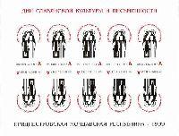 """День славянской письменности и культуры, самоклейкa, М/Л из 10м; """"А"""" x 10"""