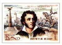 """Русский поэт А.С.Пушкин, самоклейкa, 1м; """"Б"""""""