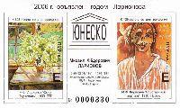 """ЮНЕСКО, Художник М.Ларионов, самоклейкa, блок из 2м; """"Е"""" x 2"""