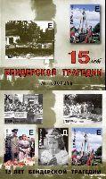 """15 лет трагедии в Бендерах, самоклейки, блок из 2м + блок из 5м; """"К"""" х 2, """"Е"""" х 4, """"Д"""""""