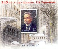 "Академик Л.Тарасевич, самоклейка, блок; ""С"""