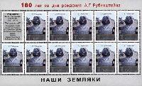 "Композитор А.Рубинштейн, самоклейка, M/Л из 11м и купона; ""T"" x 11"