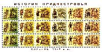 История Приднестровья, самоклейки, 2 выпуск, М/Л из 3 серий