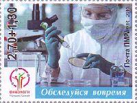 Всемирный День борьбы с онкозаболеваниями, самоклейка, 1м; 2.70+1.30 руб