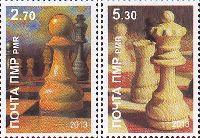 Шахматы, 2м; 2.70, 5.30 руб