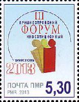 Инвестиционный форум, самоклейка, 1м; 5.30 руб