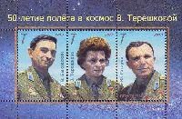 """50 лет полета В.Терешковой космос, Космонавты, блок из 3м; """"Т"""" х 3"""