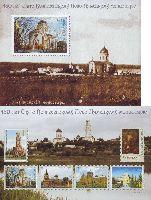 """Кицканский монастырь, самоклейки, блок из 6м + блок; """"Т"""" х 6, """"С"""""""