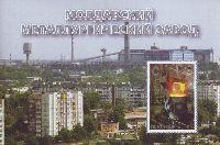 """Молдавский металлургический завод, самоклейка, блок; """"С"""""""