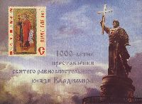 """Князь Владимир, самоклейка, блок; """"С"""""""