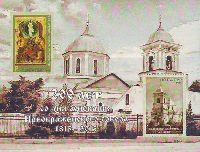 """Преображенский кафедральный собор в Бендерах, самоклейка, блок из 2м; """"Р"""" х 2"""