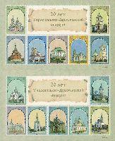 """Тираспольско-Дубоссарская епархия, самоклейки, 2 блока из 7м; """"К"""", """"Т"""" х 7"""