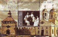 """100-летие визита императорской семьи в Бендеры, блок; """"С"""""""