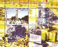 """30-летие Чернобыльской катастрофы, блок; """"P"""""""