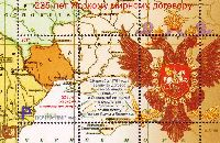 """225-летие Ясского мирного договора, блок; """"Р"""""""